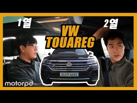 [모터피디] 3세대 투아렉 R 라인 리뷰 - 폭스바겐의 플래그십 SUV (1열/2열 주행 리뷰)