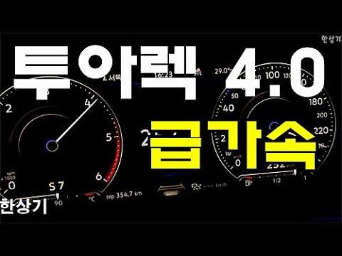 [한상기] 폭스바겐 신형 투아렉 V8 4.0 TDI 급가속 4K