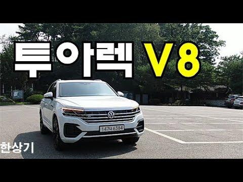 [한상기] 폭스바겐 신형 투아렉 V8 4.0 R-라인 시승기, 1억 2,556만원
