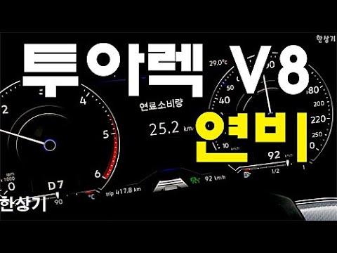 [한상기] 폭스바겐 신형 투아렉 V8 4.0 TDI 정속 주행 연비 4K
