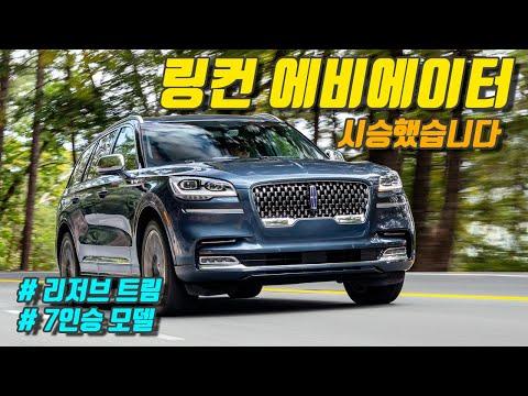 [글로벌오토뉴스] 미국산 SUV의 방향성! 링컨 에비에이터 시승기 (리저브 트림 7인승 모델 / LINCOLN AVIATOR)