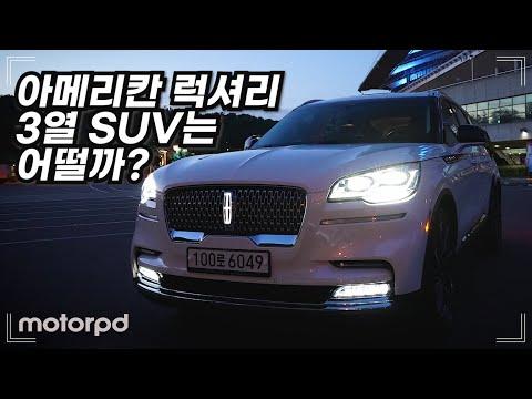[모터피디] 미국식 럭셔리 3열 SUV?! - 링컨 애비에이터 리저브 리뷰