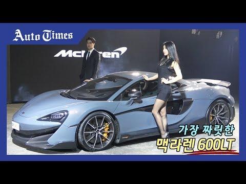 [오토타임즈] 가장 짜릿한 맥라렌, 600LT