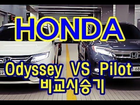 [Moto Box] Odyssey VS Pilot 비교시승기