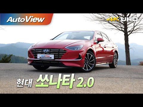 [오토뷰] 현대 쏘나타(DN8) 2019 시승기