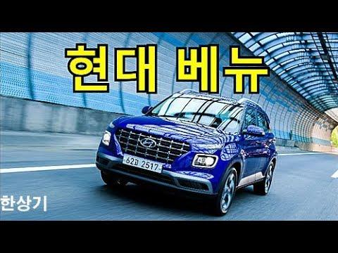 [한상기] 현대 베뉴 스마트스트림 1.6 가솔린 시승기