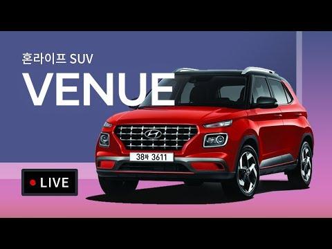 [오피셜] 혼라이프 SUV 베뉴(VENUE) 완벽분석 라이브 쇼