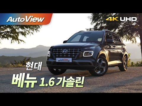 [오토뷰] 쓸만한 소형 SUV...현대 베뉴 시승기 2019 4K (UHD)