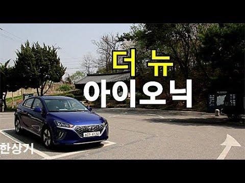 [한상기] 현대 더 뉴 아이오닉 하이브리드 시승기(2020 Hyundai Ioniq Hybrid Test Drive)