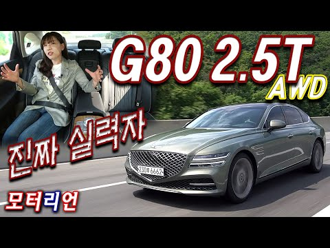 [모터리언]진짜 실력자! 걱정 돼? 제네시스 G80 2.5터보 AWD 시승기 Genesis G80 2.5T AWD