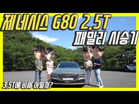 [김한용의 MOCAR] 제네시스 G80 2.5T 패밀리카? 화재의, 아니 화제의 시승기…오우, 제대로 놀아보자!