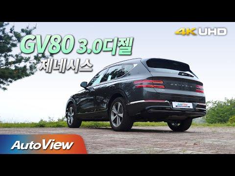 [오토뷰] GV80은 디젤이 갑!! 엔진 문제만 없었다면...
