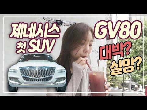 [통통테크] 제네시스 사상 첫 SUV GV80 이렇게 나온다는데...! 기대 반, 우려 반