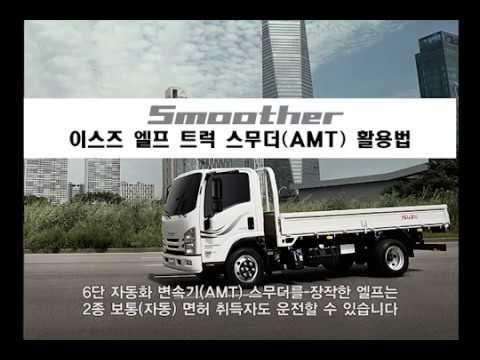 [오피셜] 이스즈 엘프 트럭 스무더(AMT) 활용법 Part1