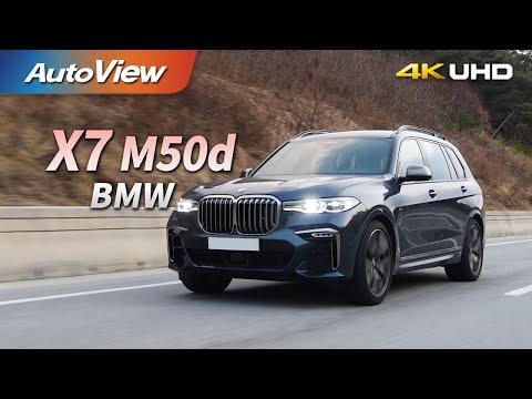 [오토뷰] 터보만 4개, 고급스럽고 잘 달린다...BMW X7 M50d 시승기