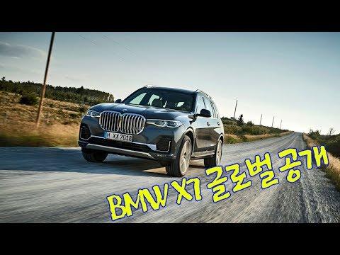 [오토다이어리] BMW의 플래그십 SUV, 뉴 X7 글로벌 공개