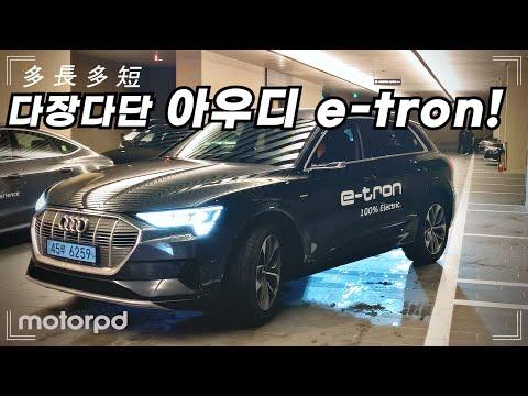 [모터피디] 아우디의 첫 순수 전기차 e-tron, 주행 느낌은? (feat. 2열 한상기 기자님)