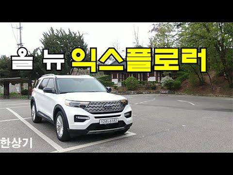 [한상기] 포드 올 뉴 익스플로러 2.3 에코부스트 시승기(2020 Ford Explorer 2.3 Ecoboost Test Drive) - 2020.04.2