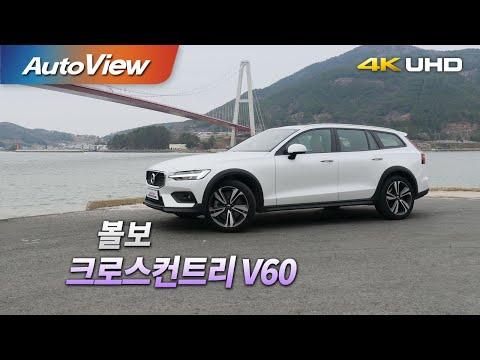 [오토뷰] 크로스컨트리 V60 T5 AWD 2019 시승기 4K