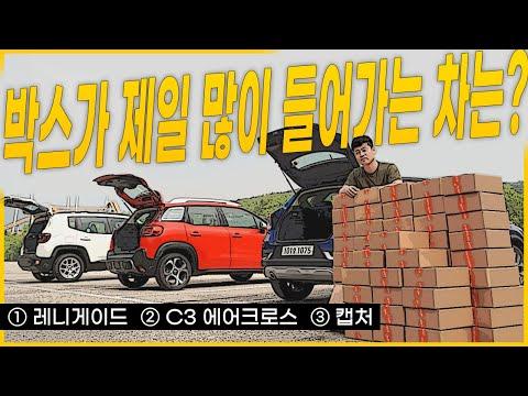 [카랩] 다음중 박스가 가장 많이 들어갈 SUV는? 캡처, C3, 레니게이드 트렁크 비교