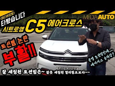 [미디어오토] 시트로엥 C5 에어크로스 타봤어요. 토션빔인데, 에어서스 승차감 실화냐?