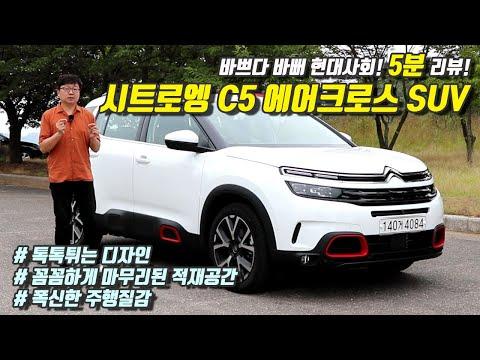 [글로벌오토뉴스] 톡톡튀는 디자인, 실용성도 좋네. (핵심만 정리한) 시트로엥 C5 에어크로스 SUV 5분 시승기