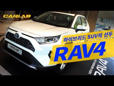 [CARLAB] 하이브리드 SUV의 선두, 토요타 RAV4 실내외 살펴보기