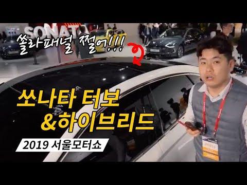 [CARLAB] [2019서울모터쇼]현대 쏘나타 1.6터보, 하이브리드 둘러보기 / 쏠라 패널 쩔어