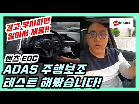 [지디넷코리아] [ADAS 테스트] 경고 무시하면 알아서 속도 줄여주는 똑똑한 벤츠 EQC
