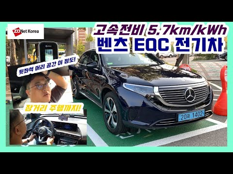 [지디넷코리아] 메르세데스-벤츠 EQC 전기차 얌전하게 운전하니 고속전비 5.7km/kWh ! (ADAS 테스트, 차량 뒷좌석 공간, 엠비언트 라이트 보기, 신형 급속충전기 전력)