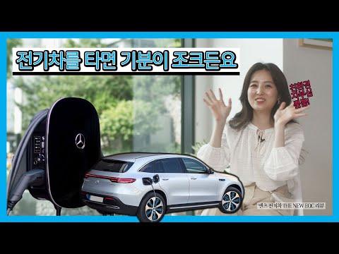[오피셜] The new EQC | 김소영 아나운서가 바라본 EQC