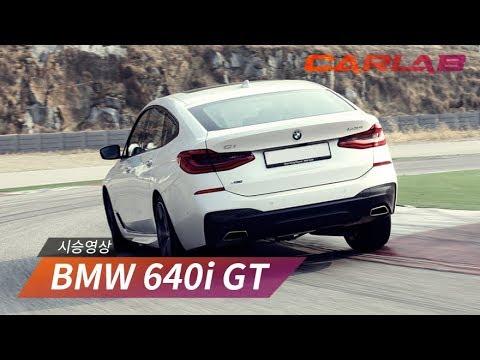 [카랩] [시승기] BMW 640i GT 주행편