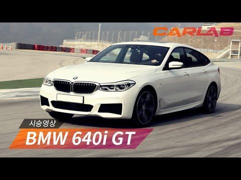 [카랩] [시승기] BMW 640i GT 내외관편
