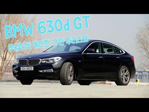 [오토다이어리] BMW 630d GT 시승기, 무심한듯 예민한 그란투리스모