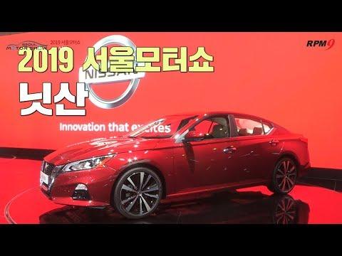 [ET엔터 TV] 한국닛산, 올 뉴 알티마 국내 최초 공개