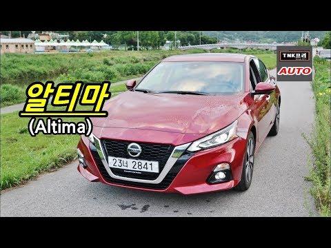 [TNK프리오토] 닛산 신형 알티마 시승기 - 1부 테크트림 차량둘러보기