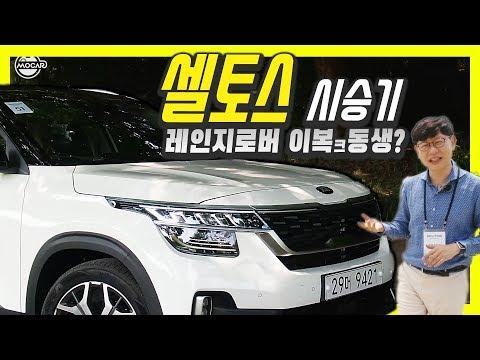 [김한용의 MOCAR] 기아 셀토스 시승기...너 레인지로버 이복ㅋ동생이냐?