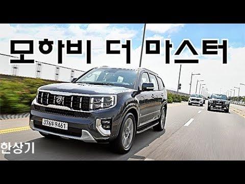[한상기] 기아 모하비 더 마스터 5/6인승 시승기