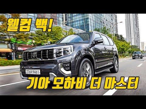 [글로벌오토뉴스] 돌아온 프레임 바디 대형 SUV, 기아 모하비 더 마스터
