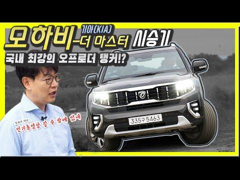 [김한용의 MOCAR] 기아 모하비 더 마스터 시승기...이거 탱크냐? 국내 최강의 자동차, 오프로드 늪에 빠지나!