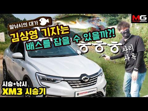 [모터그래프] 의외로 괜찮은 차, 르노삼성 XM3...싸고 큰차가 필요해? I [김상영 기자의 낚시승기]