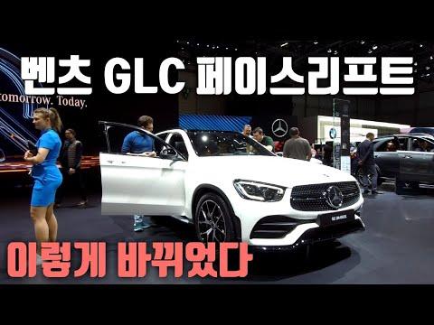 [CK드리븐] GLC 페이스리프트 살펴보기/ 파워트레인 바뀐 GLC 출시는 언제?