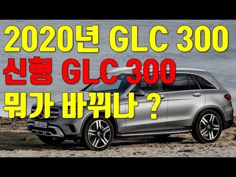 [자동차읽어주는남자] 2020 GLC 페이스리프트, 뭐가 바뀌나?