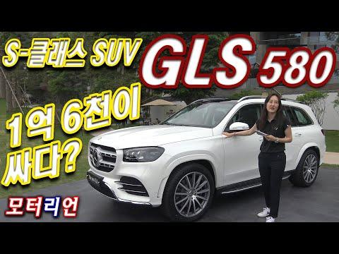 [모터리언] 1억 6천만원이 싸다? S-클래스 SUV, 벤츠 3세대 GLS 580 신차 출시, 상세 설명