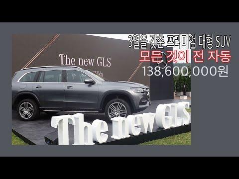 [오토헤럴드] 3세대 더 뉴 메르세데스 벤츠 GLS, 프리미엄 대형 SUV의 끝판왕