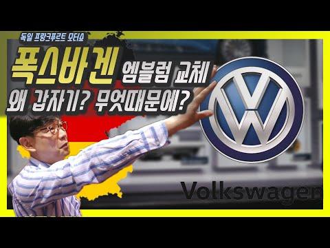 [김한용의 MOCAR] 폭스바겐 바뀐 앰블럼 직접보니!…이게 수천억원 들여 바꾼 새 로고? 신기한 전기차 ID3