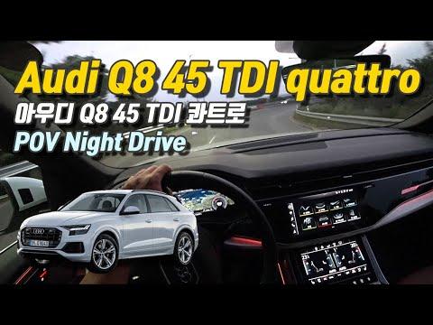 [글로벌오토뉴스] 아우디 Q8 45 TDI 콰트로 1인칭시점 주행 영상