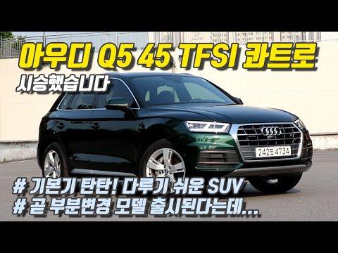 [글로벌오토뉴스] 기본기 탄탄한 중형 SUV, 아우디 2세대 Q5 45 TFSI 콰트로 (하지만, 곧 부분변경 모델 공개 예정...)