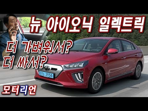 [모터리언] 니로 EV보다 더 좋은 이유? 신형 현대 아이오닉 일렉트릭 시승기 Hyundai new IONIQ Electric