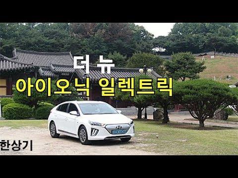 [한상기] 현대 더 뉴 아이오닉 일렉트릭 Feat.이재림(2020 Hyundai Ioniq Electric Review)